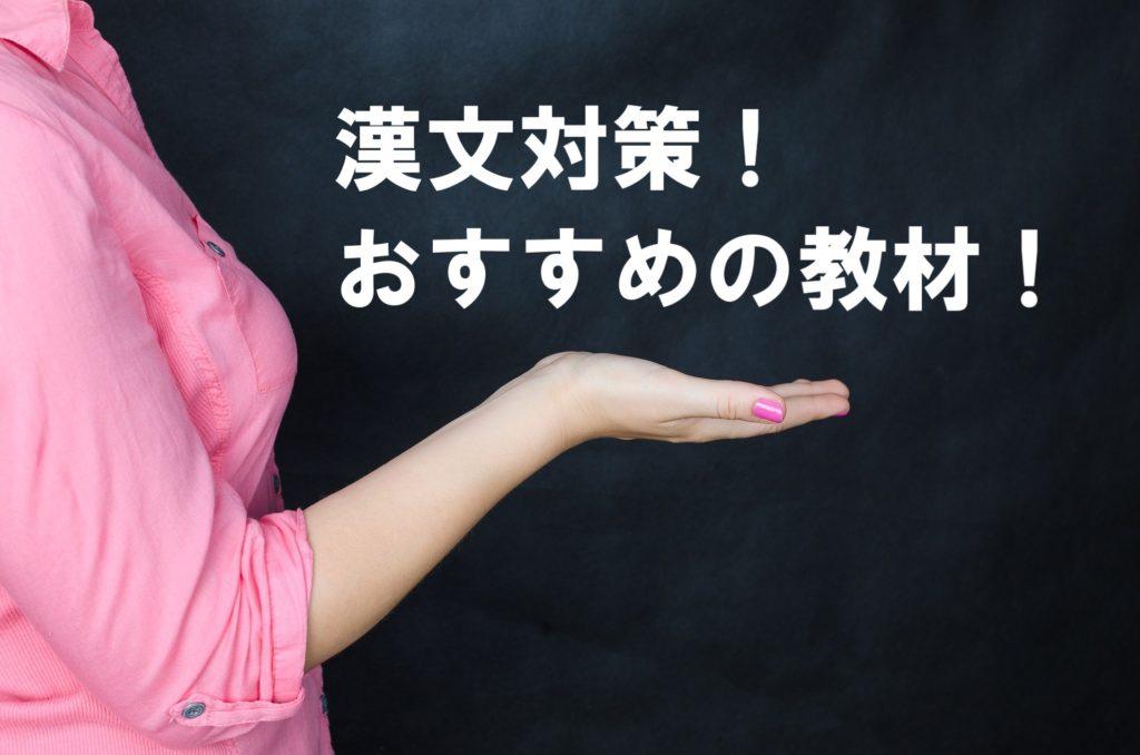 共通テスト対策漢文のおススメの参考書