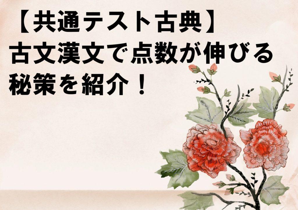 【共通テスト古文漢文】苦手な人向け!8割とれる勉強方法!