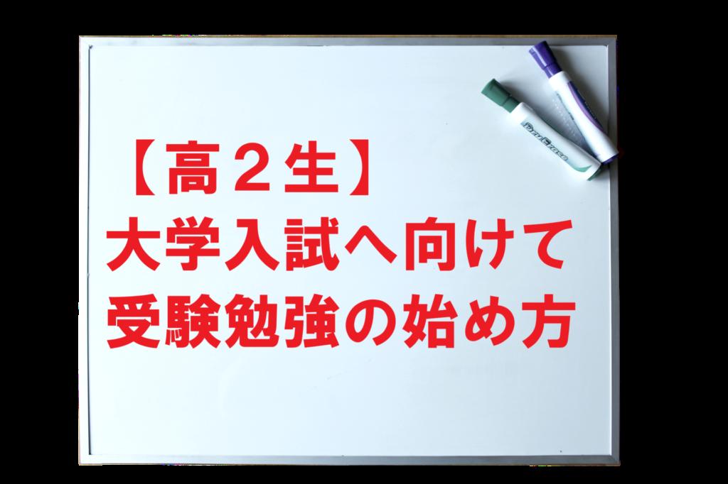 【高2生】大学受験に向けて勉強時間や受験勉強の始め方!