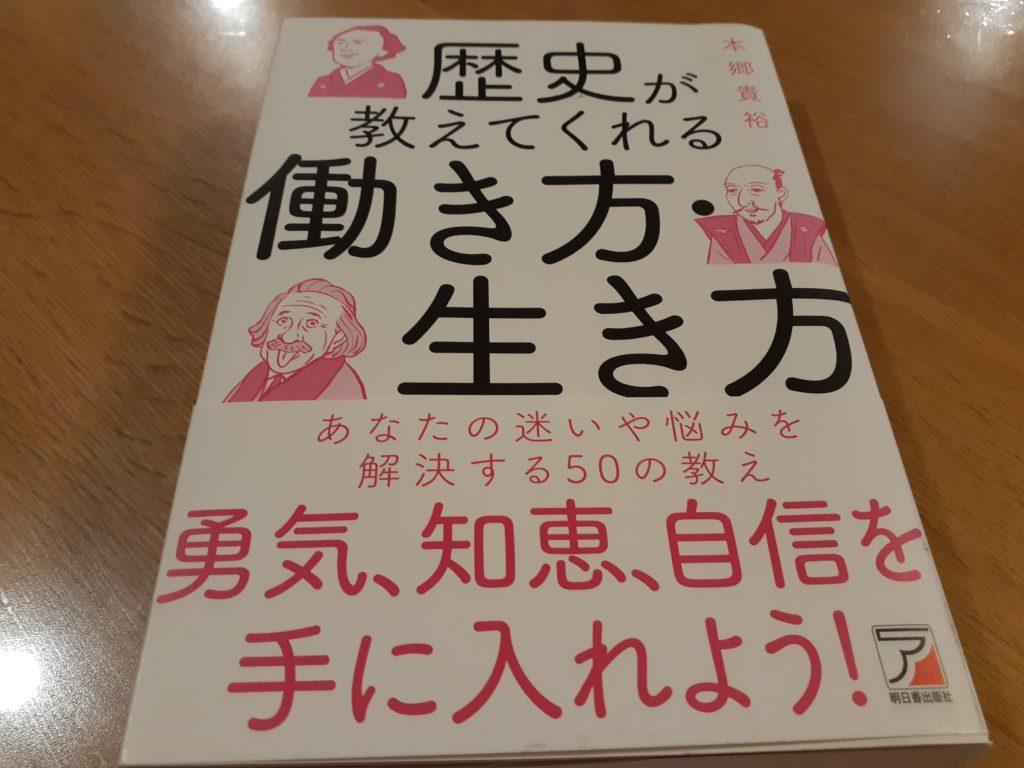 歴史が教えてくれる働き方・生き方 本郷貴裕 明日香出版社