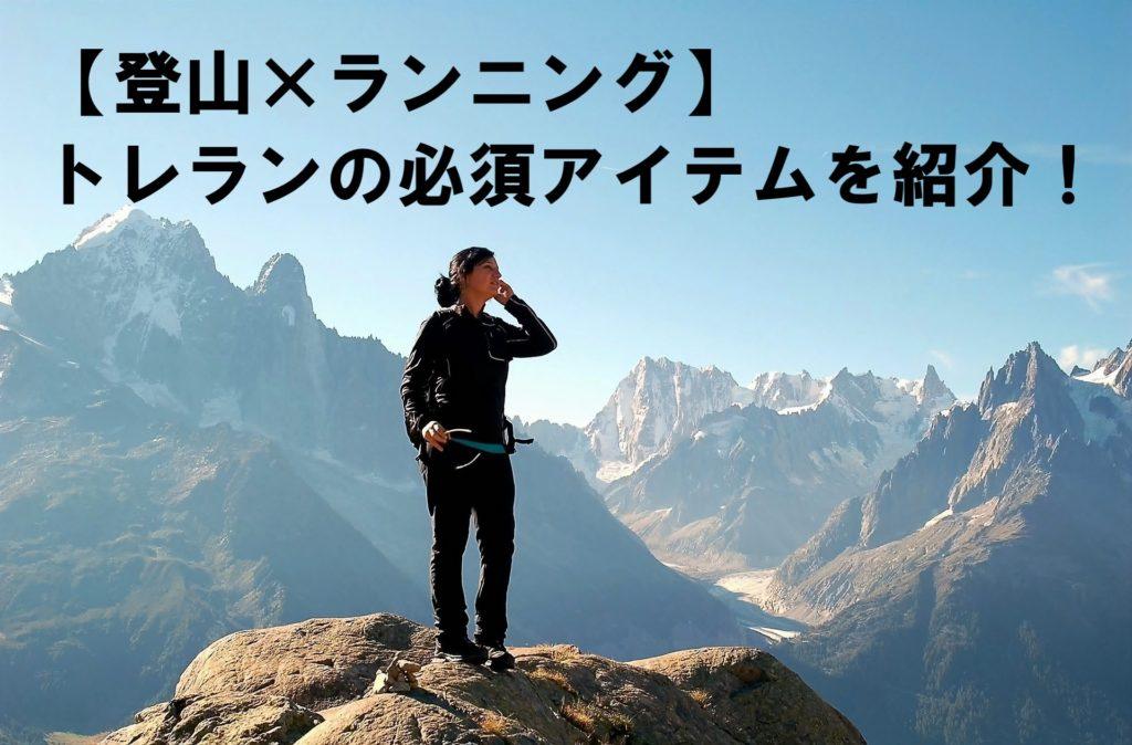 登山×ランニングのトレイルランニングの必須アイテムの紹介