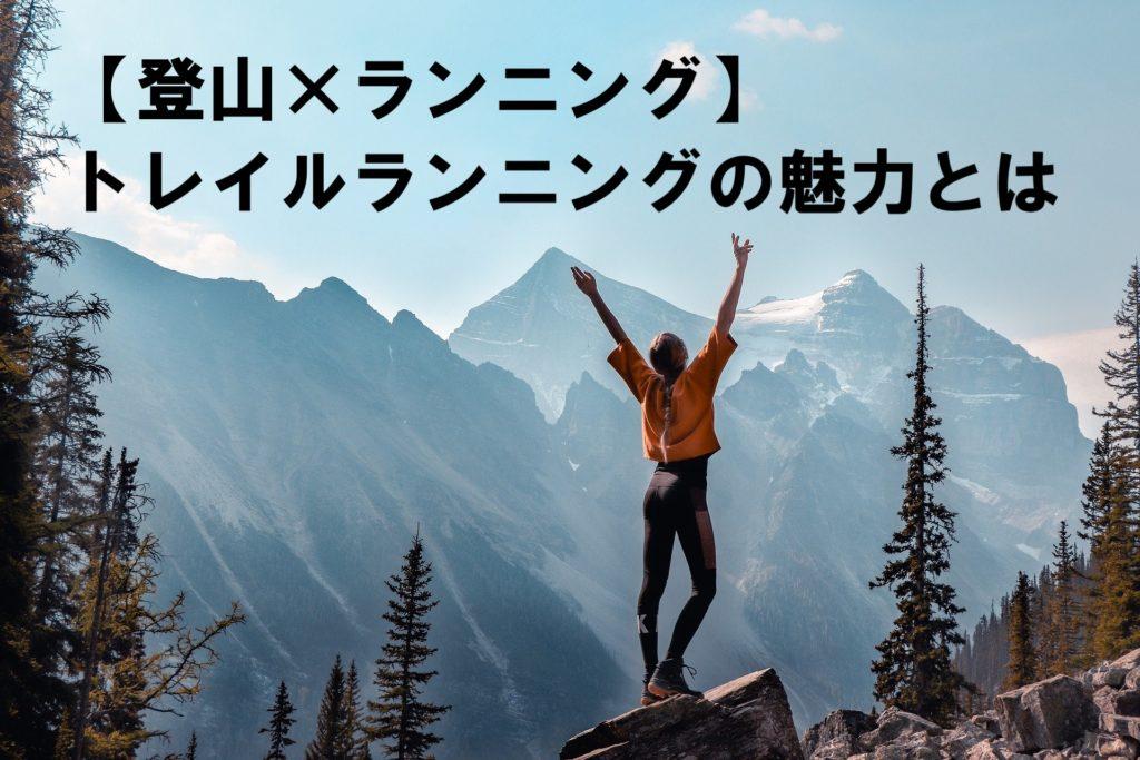 登山×ランニングのトレイルランニングの魅力とは