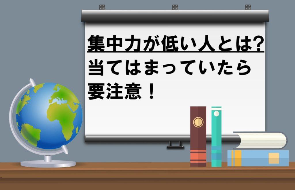 【集中力が低い人の特徴】これで解決!勉強が続かない原因と理由!
