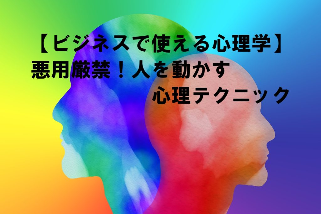 【ビジネス心理学の効果】悪用厳禁!思い通り人を動かすテクニック