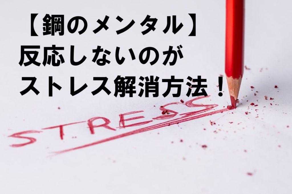 鋼のメンタル、反応しないことがストレス解消法!