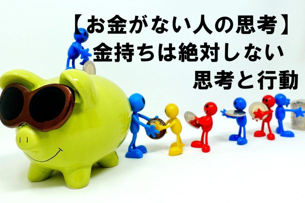 お金持ちが絶対にしない思考と行動、貧乏な人の特徴