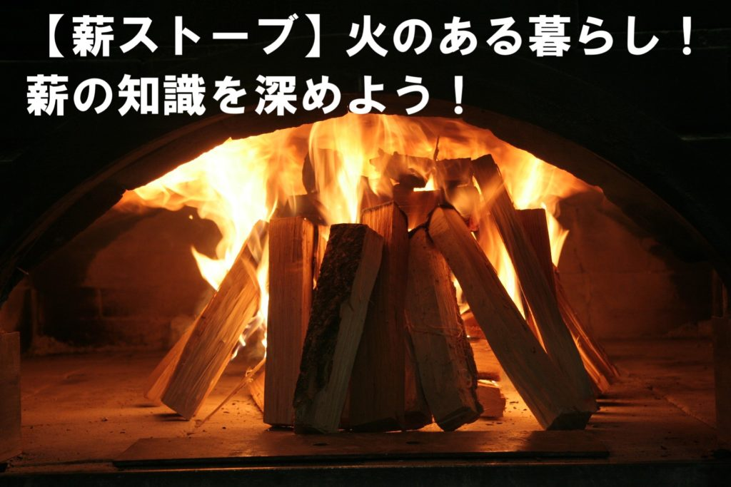 【薪ストーブで火のある暮らし】薪集め・薪代・薪の保管を徹底解説!