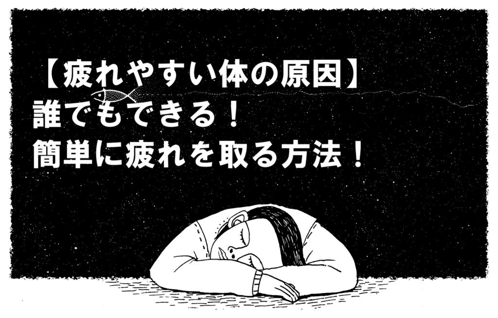 疲れやすい体の原因、簡単に疲れを取る方法