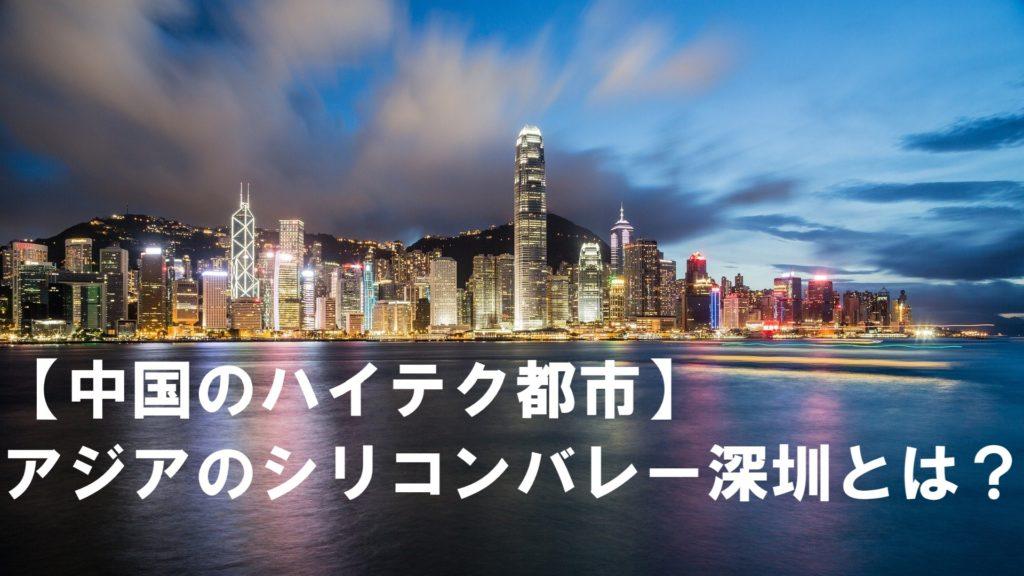【中国の深圳】米のシリコンバレーを凌ぐ中国の都市の正体!
