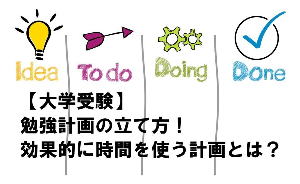 【大学受験】勉強計画の立て方!効果的に時間を使う計画とは?