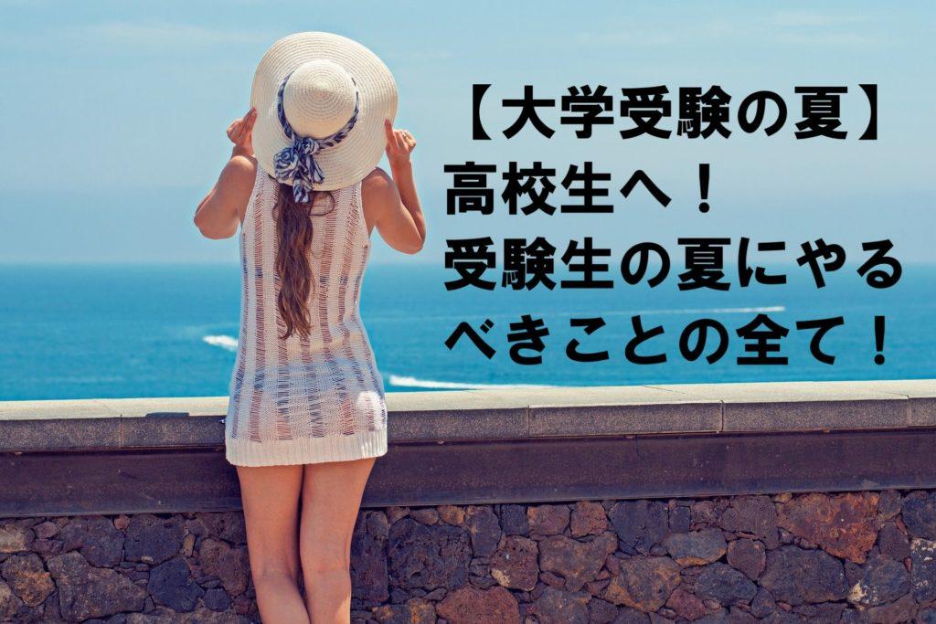 【大学受験の夏】高校生へ!受験生の夏にやるべきことの全て!