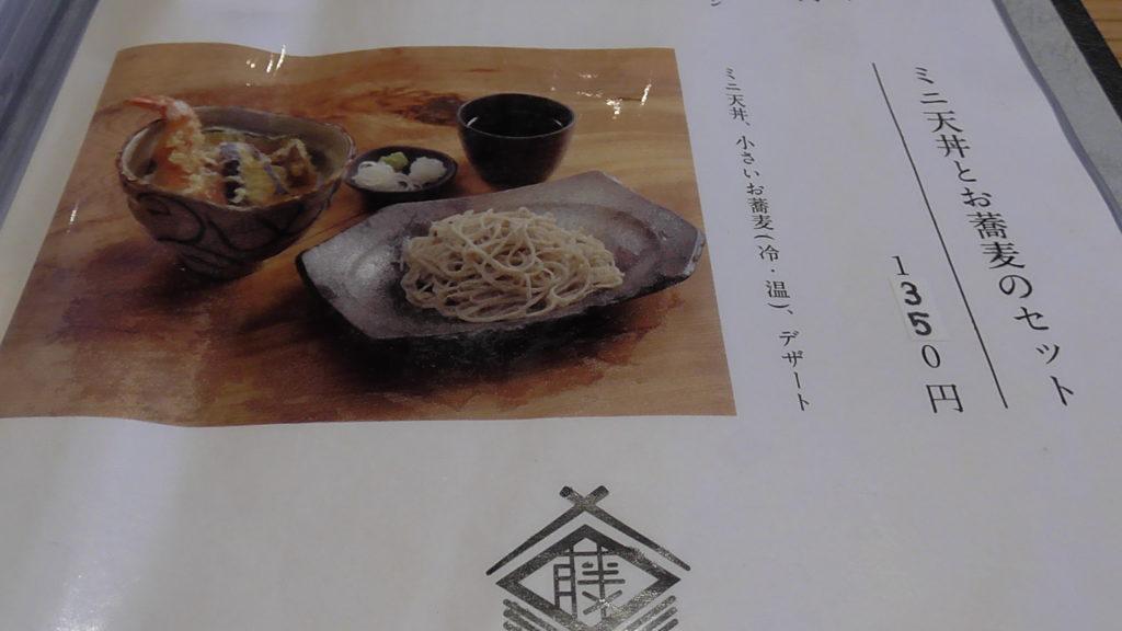 信州そば「やまとう」 おすすめメニュー ミニ天丼とお蕎麦セット