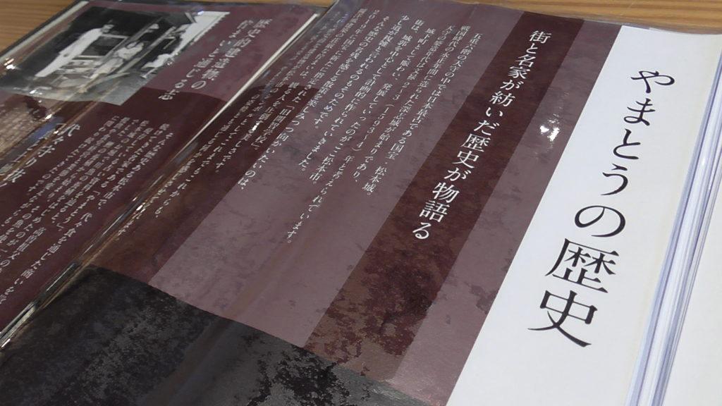 信州そば「やまとう」 歴史
