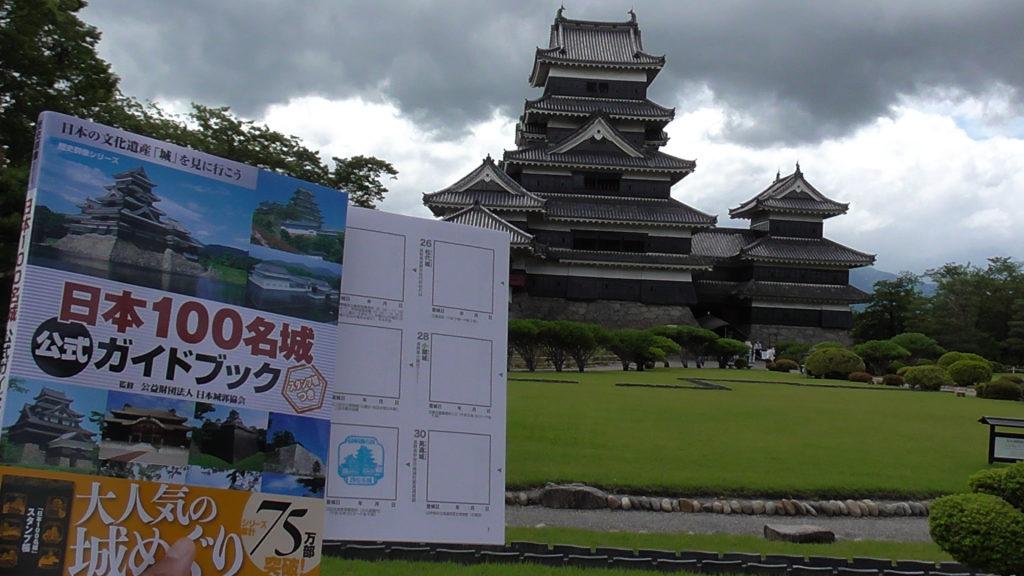 【松本城】長野の日本100名城!日本100名城公式ガイドブック