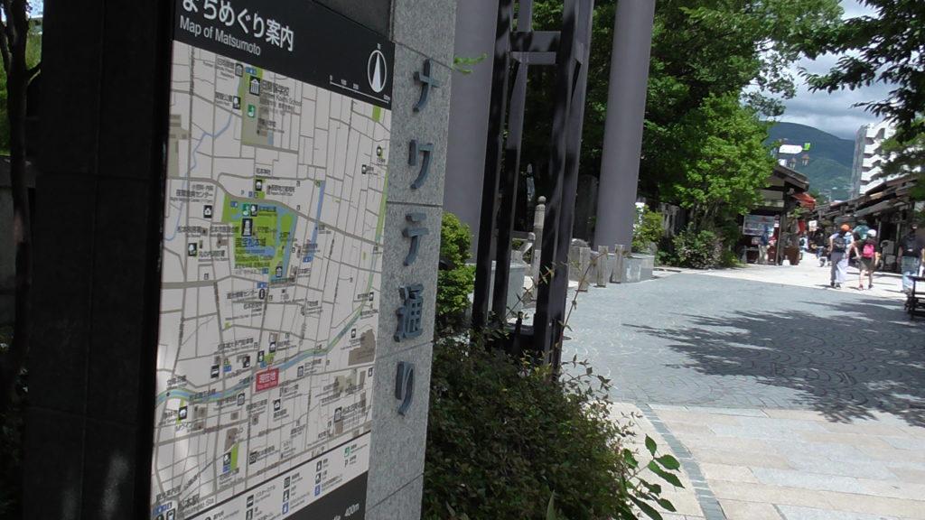 松本観光 縄手通り商店街