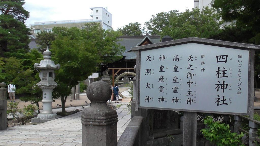 松本観光 パワースポット四柱神社