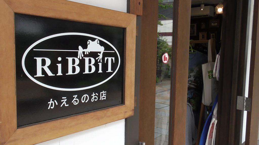 縄手通り かえるのお店RiBBiT