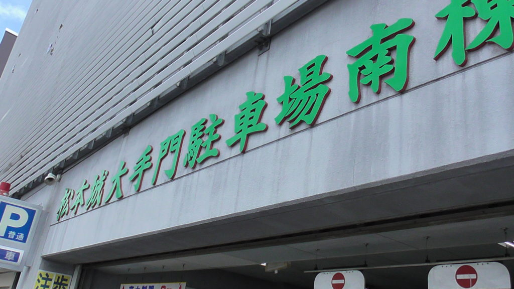 【松本城】長野の日本100名城!おすすめ駐車場「松本城大手門駐車場南棟」
