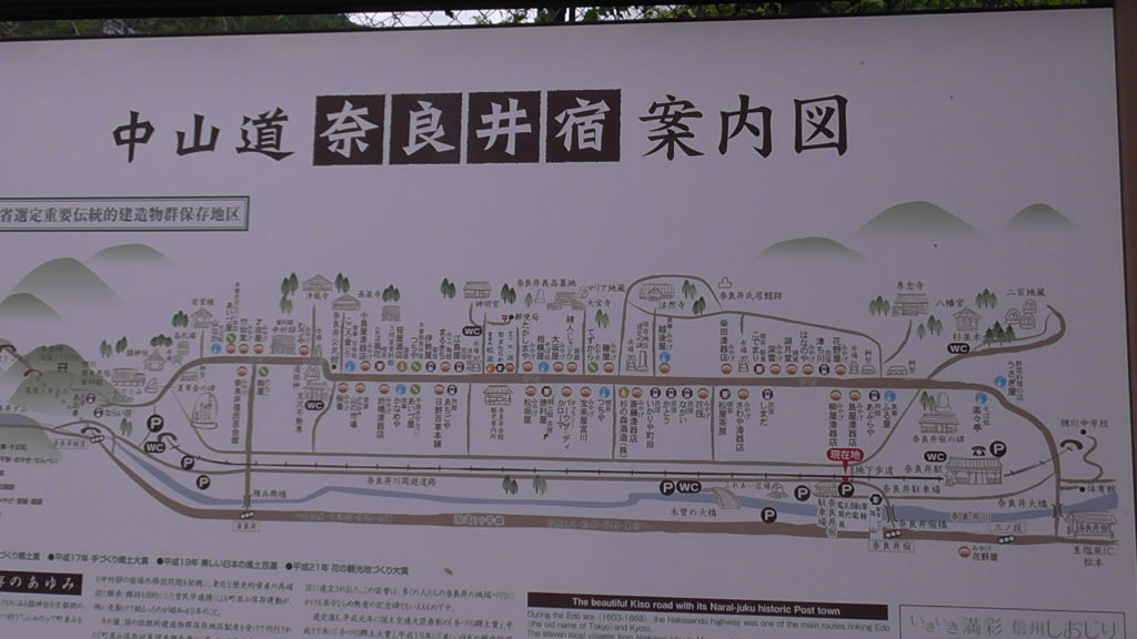 中山道 奈良井宿の案内図