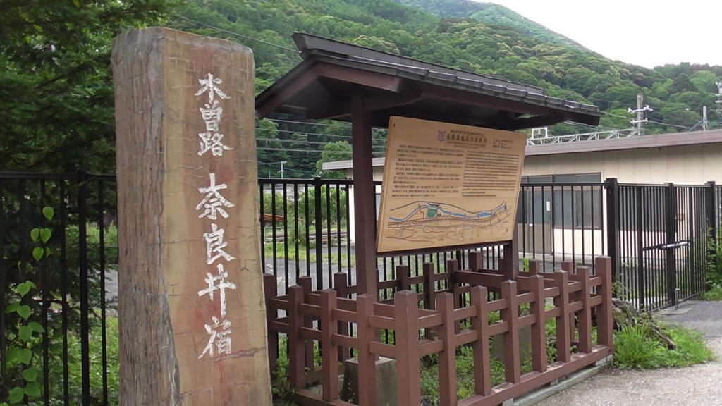 木曽路 奈良井宿 入口