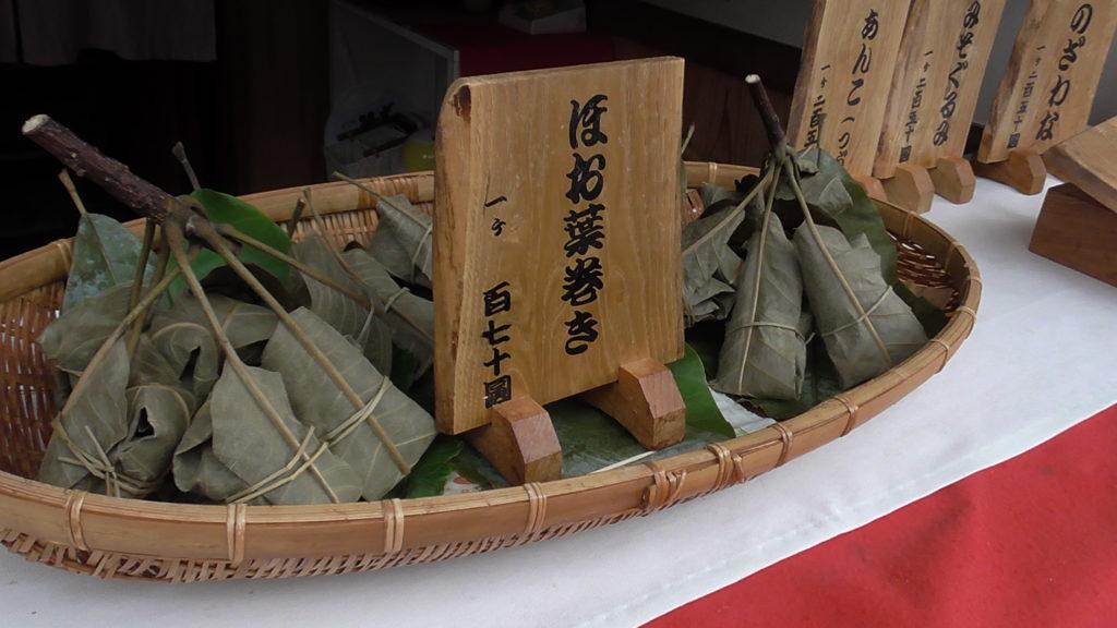 奈良井宿日本一長い宿場町 ほお葉巻き