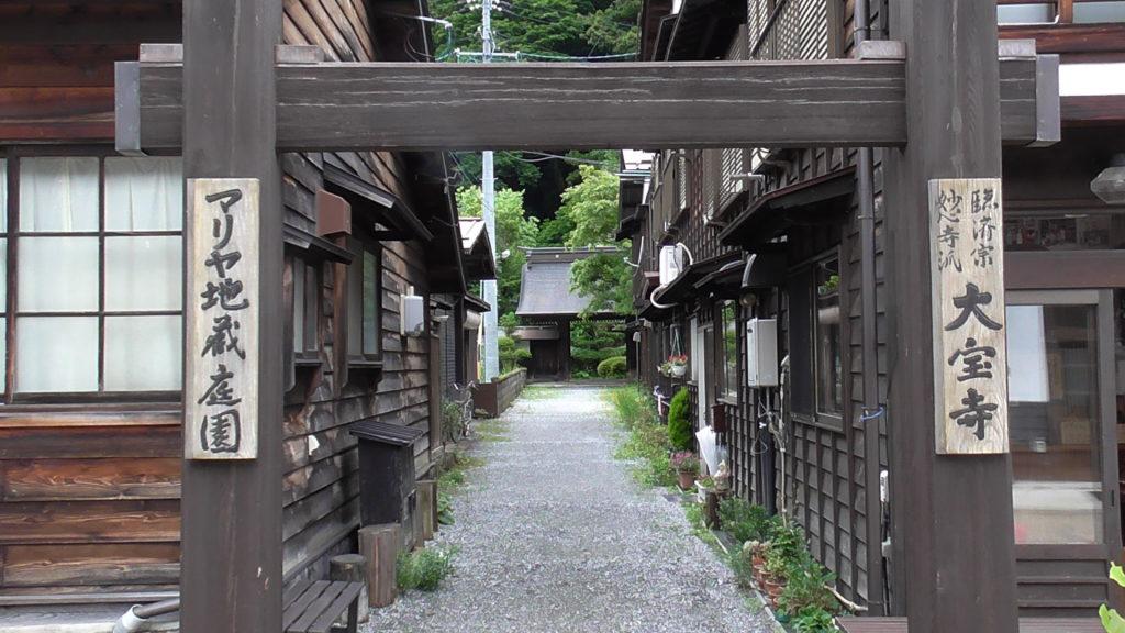 奈良井宿 旅行 寺