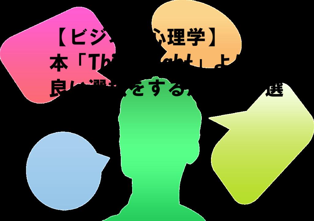 【ビジネス心理学】本「Think right」良い選択をする思考法3選