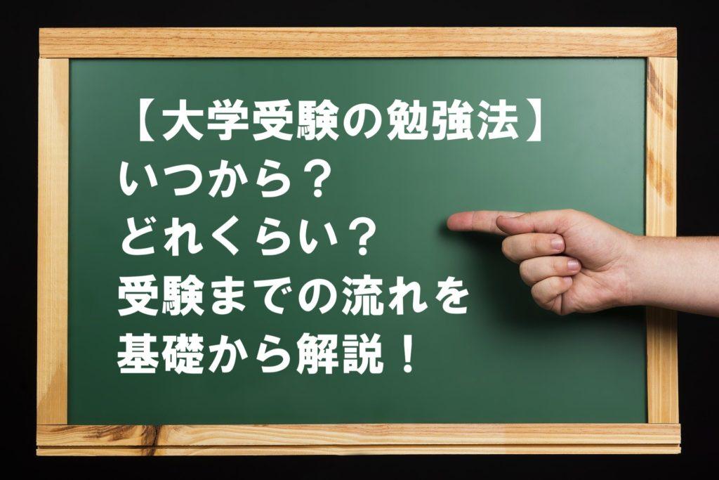 【大学受験の勉強法】いつから?どれくらい?流れを基礎から解説!