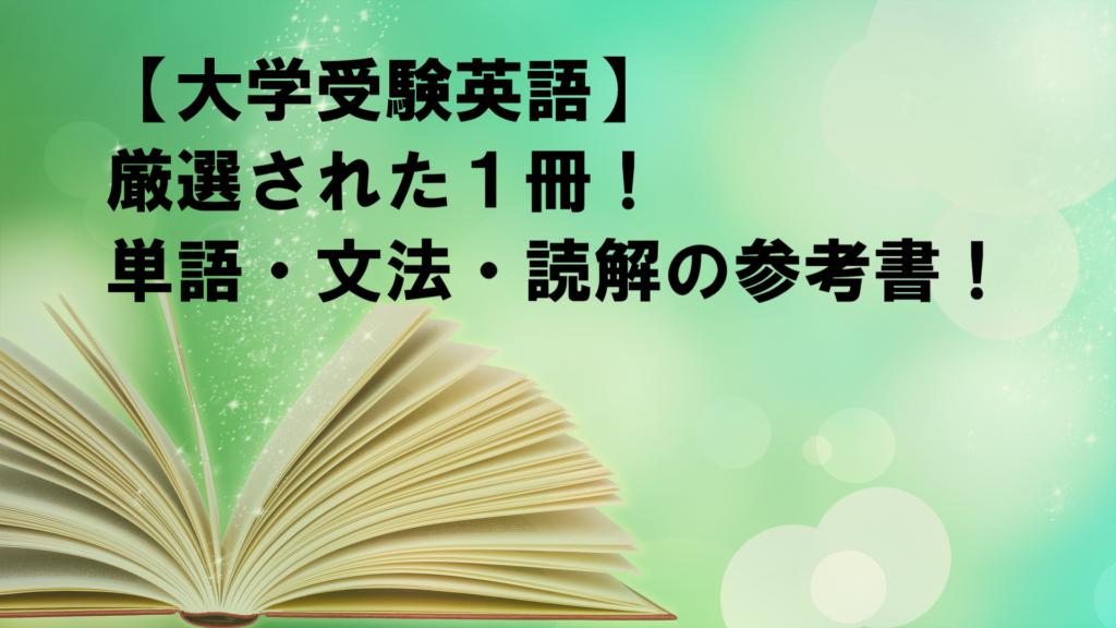 【大学受験英語】成果が実証された単語・文法・読解の1冊の参考書!