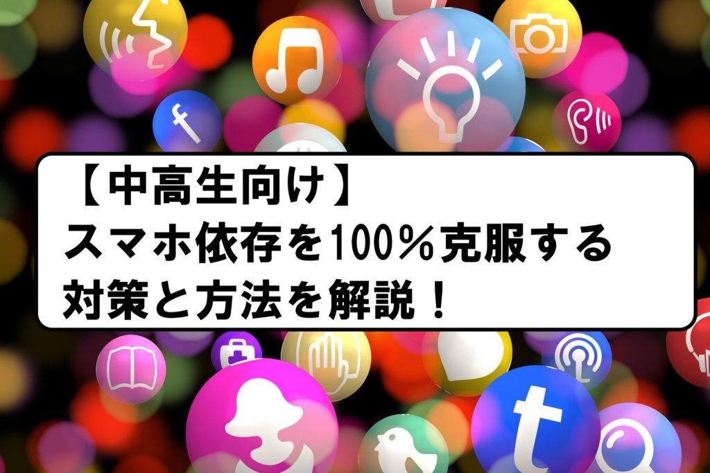 【中高生向け】スマホ依存を100%克服する対策と方法を解説!