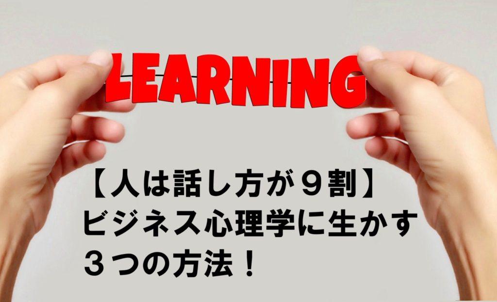 【人は話し方が9割】ビジネス心理学に生かす3つの方法!