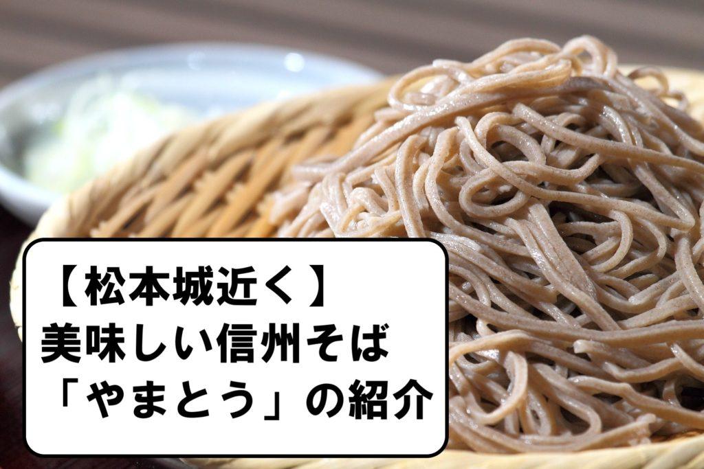 【松本城の近く】信州蕎麦の人気店!天ぷらも美味しい「やまとう」!