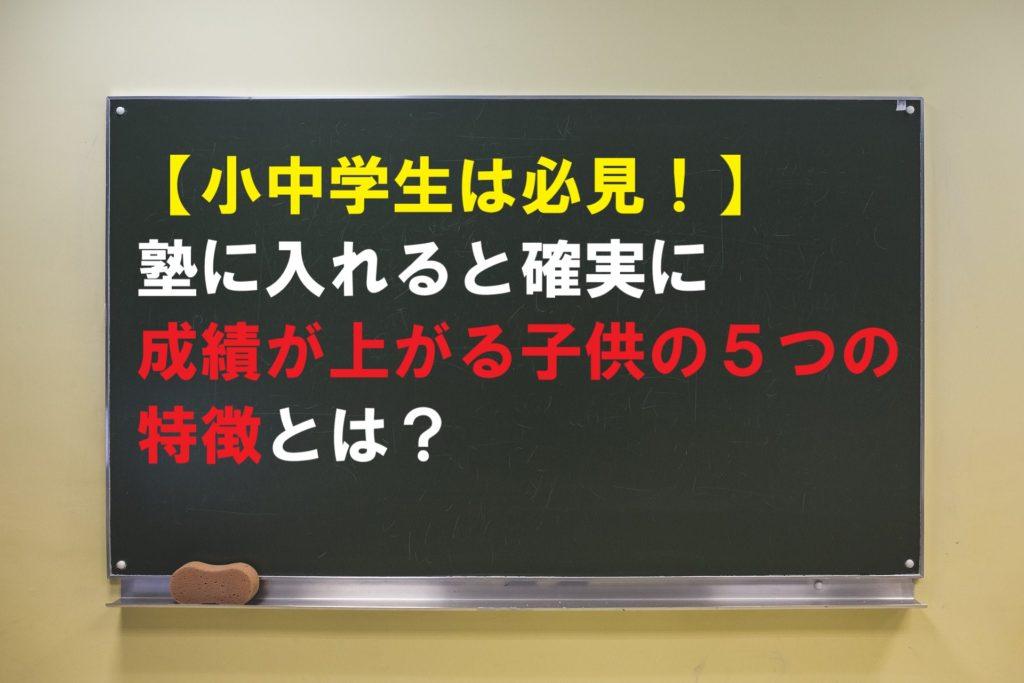 【小中学生】塾に入れると確実に成績が上がる子供の5つの特徴とは?