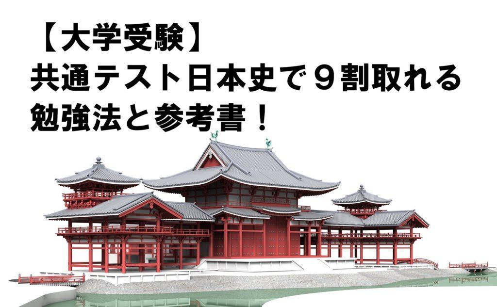 【大学受験】共通テスト日本史で9割取れる勉強法と参考書!