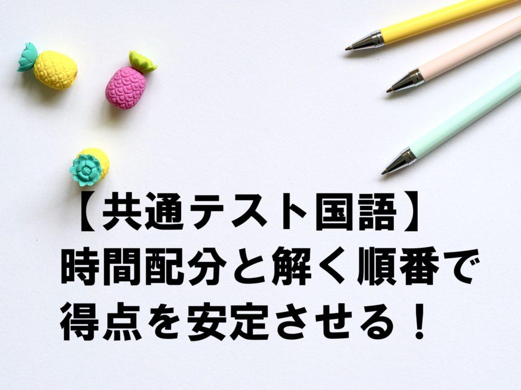 【共通テスト国語】時間配分と解く順番で得点を安定させる!