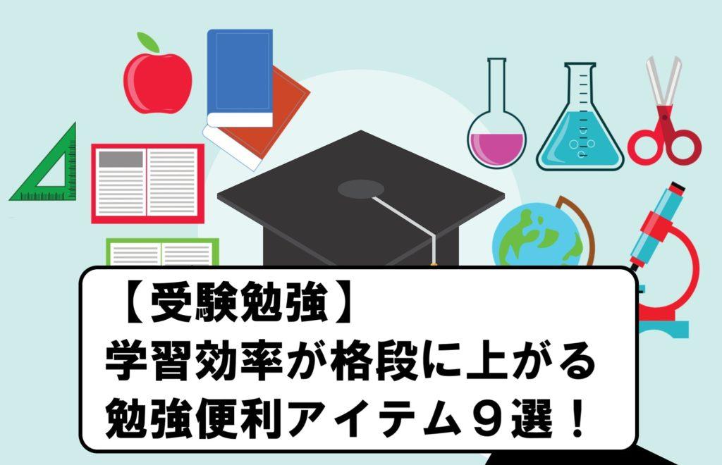 【受験勉強】学習効率が格段に上がる勉強便利アイテム9選!