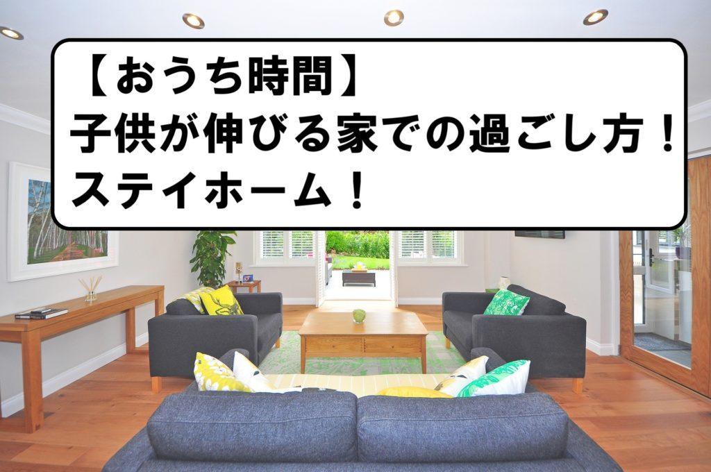 【おうち時間】子供が伸びる家での過ごし方!ステイホーム!
