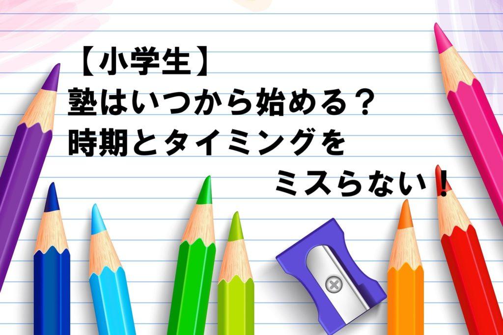 【小学生】塾はいつから始める?時期とタイミングをミスらない!