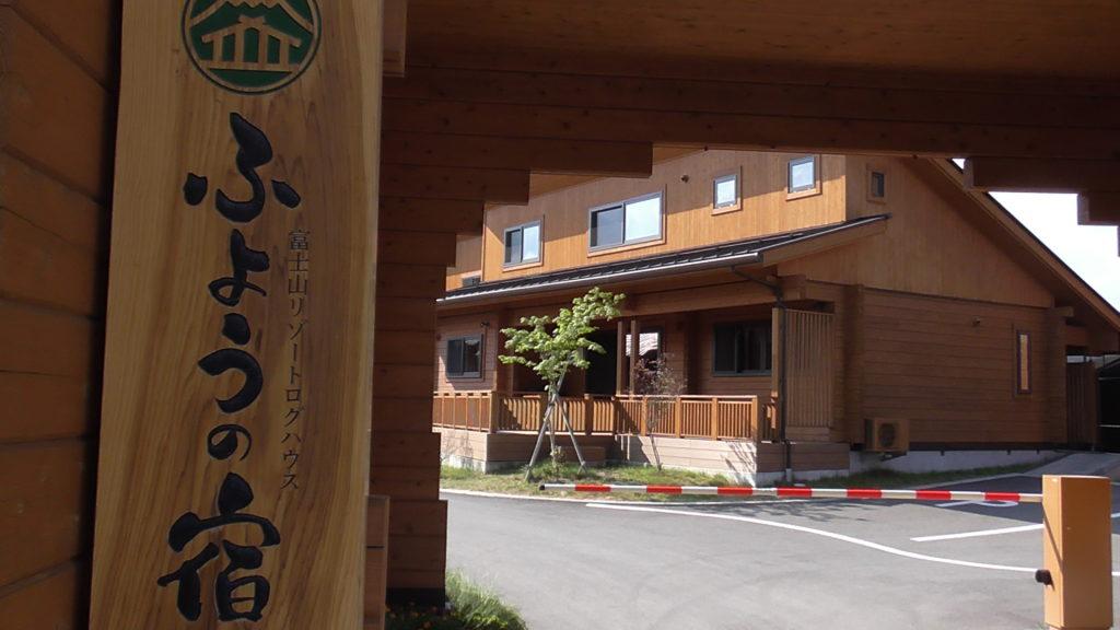 ふようの宿 ログハウスの紹介