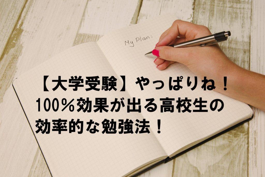 【大学受験】やっぱり!100%効果が出る高校生の効率的な勉強法!