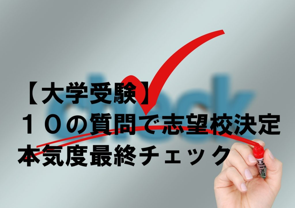 【大学受験】10の質問で志望校決定!本気度最終チェック!