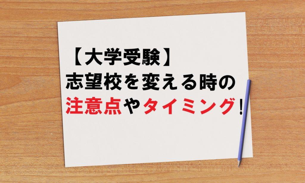【大学受験】志望校を変える時の注意点やタイミングは!?