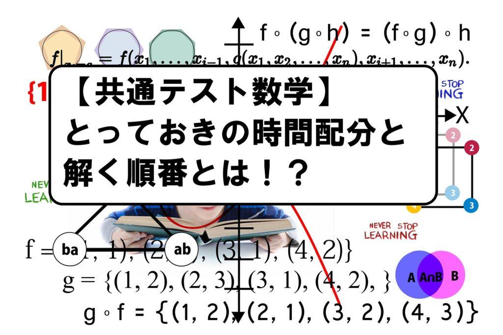 【共通テスト数学】とっておきの時間配分と解く順番がわかる!