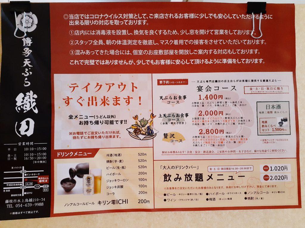 博多天ぷら専門店「織田」 店内 メニュー