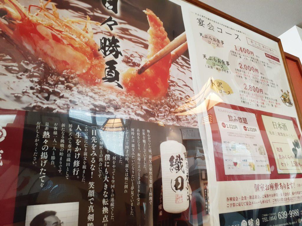博多天ぷら専門店「織田」 店主の想い