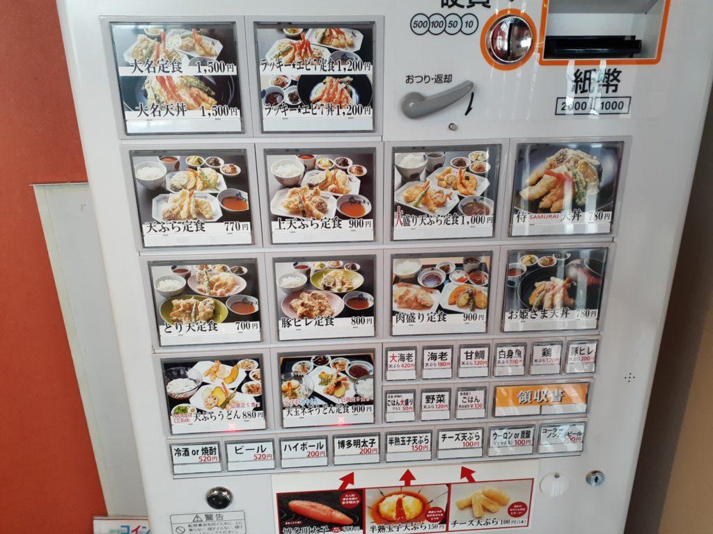 博多天ぷら専門店「織田」 藤枝