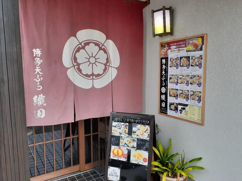 博多天ぷら専門店「織田」 入口