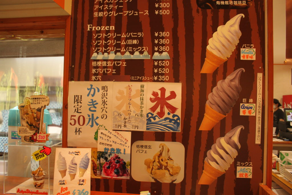 鳴沢氷穴 信玄餅ソフトクリーム