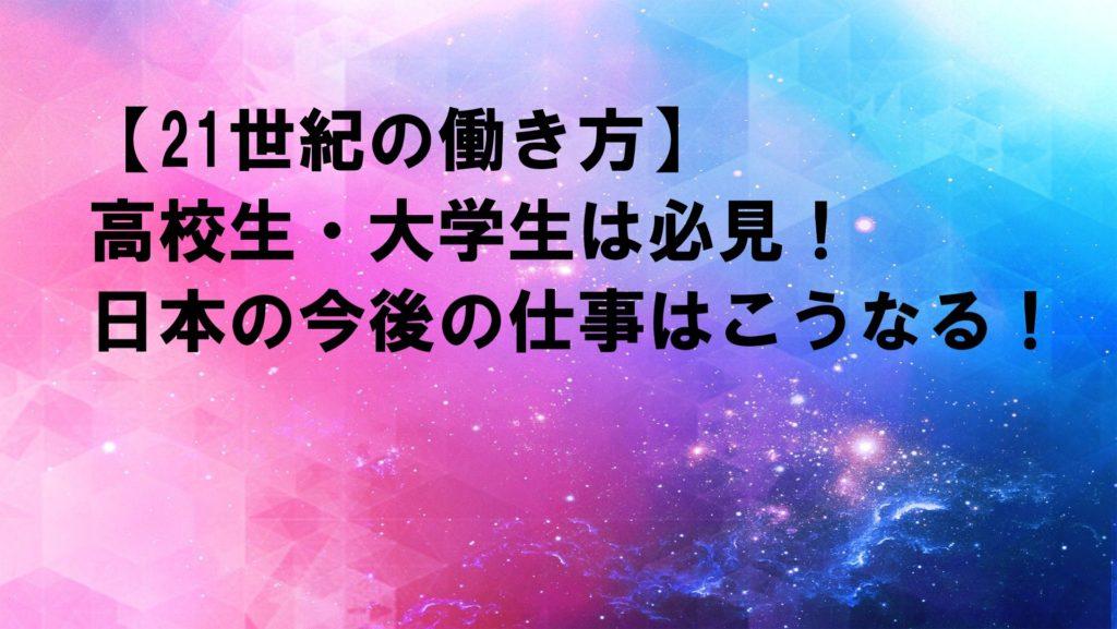 【21世紀の働き方】高校大学生必見!日本の今後の仕事はこうなる!