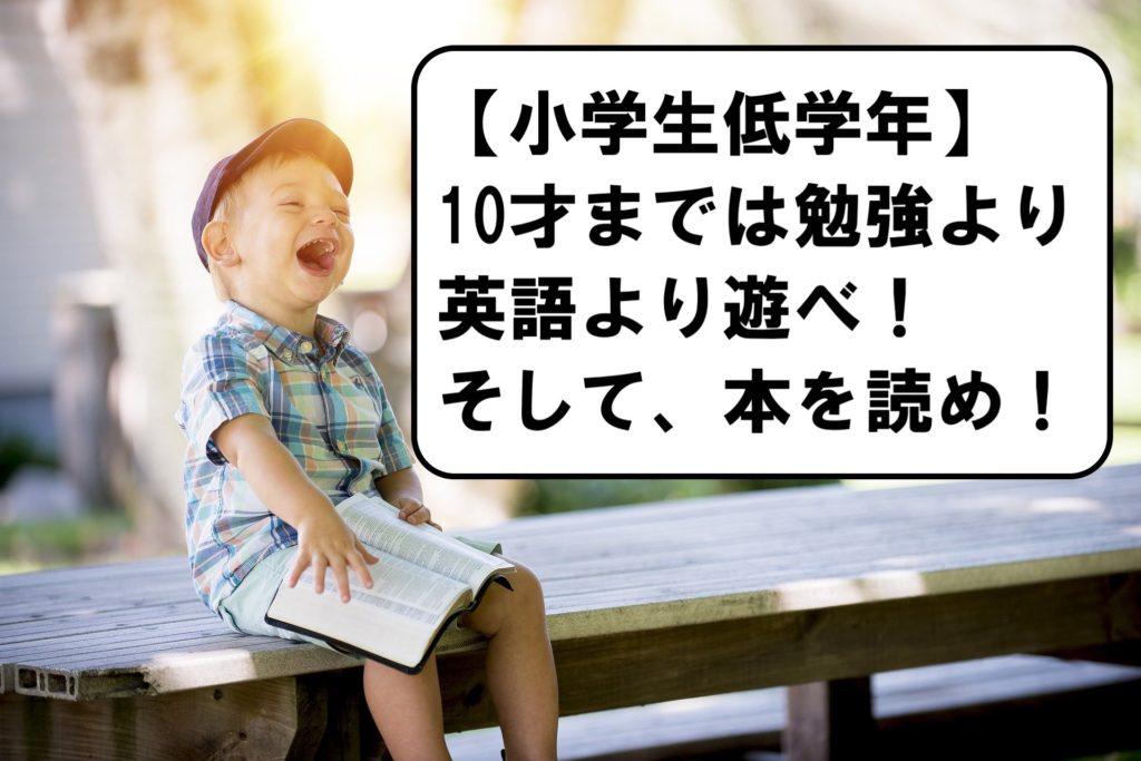 【小学生低学年】10才までは勉強より英語より遊べ!そして本を読め!